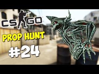 МИХАКЕР И ДЕМОНЫ ЗЛА - CS:GO Prop Hunt #24
