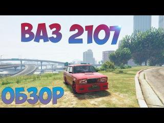 GTA 5 Mods : ВАЗ-2107 Lada Riva - РУССКАЯ МАШИНА В ГТА 5! (Красивый тюнинг)