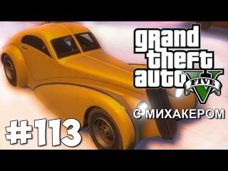 НОВЫЙ ГОД, НОВАЯ ТАЧКА - GTA 5 Online #113