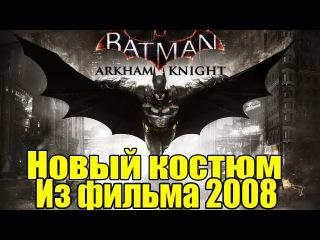 Batman: Arkham Knight - Бесплатный костюм