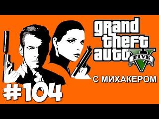 МИХАКЕР ПРОТИВ ДЕВУШКИ - GTA 5 Online #104