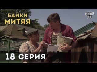 Сериал Байки Митяя - 18-я серия.