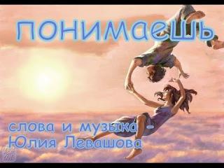 Понимаешь, Отпусти свою душу со мной гулять, песня - признание, Левашова Юлия