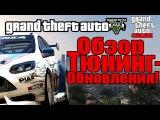 GTA 5 - Тюнинг-Обновление [Новые винилы и тюнинг] + Редактор тюнинга!