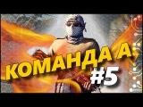 КОМАНДА А в CS GO #5