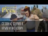 Сказочная Русь. Сезон 4, серия 8, Вечерний Киев. новый сезон.Крым и Янукович