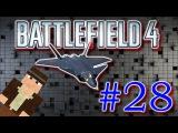 Игра в battlefield 4 (28 серия) (ачивка самолет)