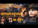 Гарри Поттер и Философский Камень (игра) - Первый взгляд!