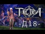 Tera Online - Д18 - Эбоновые бесы