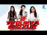 Toqlikka shoxlik 2 (ozbek film) | Тукликка шухлик 2 (узбекфильм)