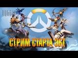 Overwatch - Стрим старта ЗБТ от портала GoHa.Ru