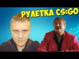 МИХАКЕР ПРОТИВ МИХАЛКОВА - Рулетка CS:GO