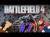 Игра в battlefield 4 (7 серия)