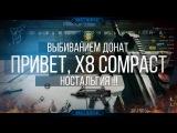ПРИВЕТ, XM8 COMPACT! ВЫБИВАНИЕ ДОНА WARFACE [НОСТАЛЬГИЯ]
