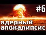 Minecraft. Ядерный апокалипсис. #6 (Яростный рейд - Звездные врата активированы!)