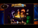 Hearthstone #9 - Чернокнижник против Паладина