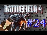 Игра в battlefield 4 (24 серия) (ачивки)