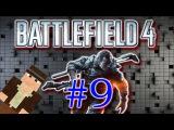 Игра в battlefield 4 (9 серия)