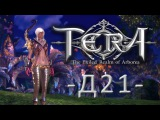 Tera Online - Д21 - Свинье в рыло