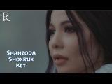 Shahzoda va Shoxrux - Ket | Шахзода ва Шохрух - Кет