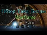 Warframe - Локи Прайм: Обзор / Гайд / Билды / Как выбить / Сравнение с Эшем / Роль в команде