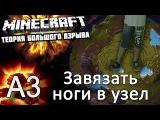 Minecraft - Теория Большого Взрыва - А3 - Завязать ноги в узел