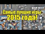 ТОП-10 Самых лучших игр 2015 - Игры 2015 года [Итоги уходящего года]