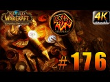 World of Warcraft - Warlords of Draenor - Ульдуар (Ulduar) #176
