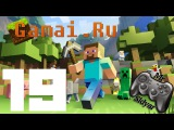 MineCraft Gamai.ru - #19 - Подземелья