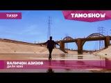 Валичон Азизов - Дили ман (Тизер) | Valijon Azizov - Dili Man (Teaser 2016)