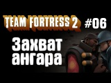 Team Fortress 2 - #06 - Захват Ангара