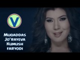 Muqaddas Jo`rayeva - Kumush faryodi Мукаддас Журайева - Кумуш фарёди