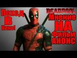Фильм Deadpool - Мнение на фильм [АНОНС мнения] - 11 Февраля