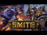 [Стрим] SMITE - Обзор игры, все режимы co-op