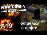 Minecraft - Теория Большого Взрыва - А19 - Купаемся в нефти