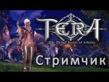 TERA ONLINE - Стрим основателей