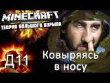 Minecraft - Теория Большого Взрыва - Д11 - Ковыряясь в насу