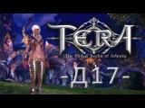 Tera Online - Д17 - Леопардовые трусы
