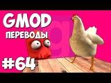 Garry's Mod Смешные моменты (перевод) #64 - Птицы против качка Лобстера (Gmod)