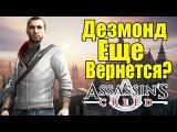 Assassin's Creed - Дезмонд Майлз Жив? [Размышление и Факты]