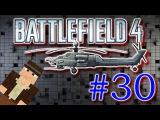 Игра в battlefield 4 (30 серия) (ачивка вертолет)