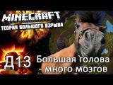 Minecraft - Теория Большого Взрыва - Д13 - Большая голова много мозгов