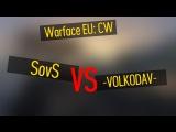 Warface EU: Clan WARS - SovS vs -VOLKODAV-