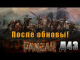 PANZAR - Д43 - Молчеливое пати