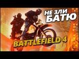 НЕ ЗЛИ БАТЮ !!! BATTLEFIELD 4