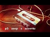 Как сделать mp3 плеер из аудиокассеты  (M.H. # 107)