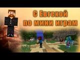 Мини игры - С Евгехой по минииграм