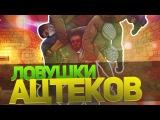 ЛОВУШКИ АЦТЕКОВ - CS:GO Deathrun