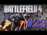 Игра в battlefield 4 (23 серия) (ачивки)