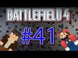 Игра в battlefield 4 (41 серия)